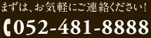 S-point管理事業部の電話番号